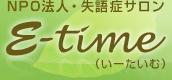 失語症サロン E-time(いーたいむ)